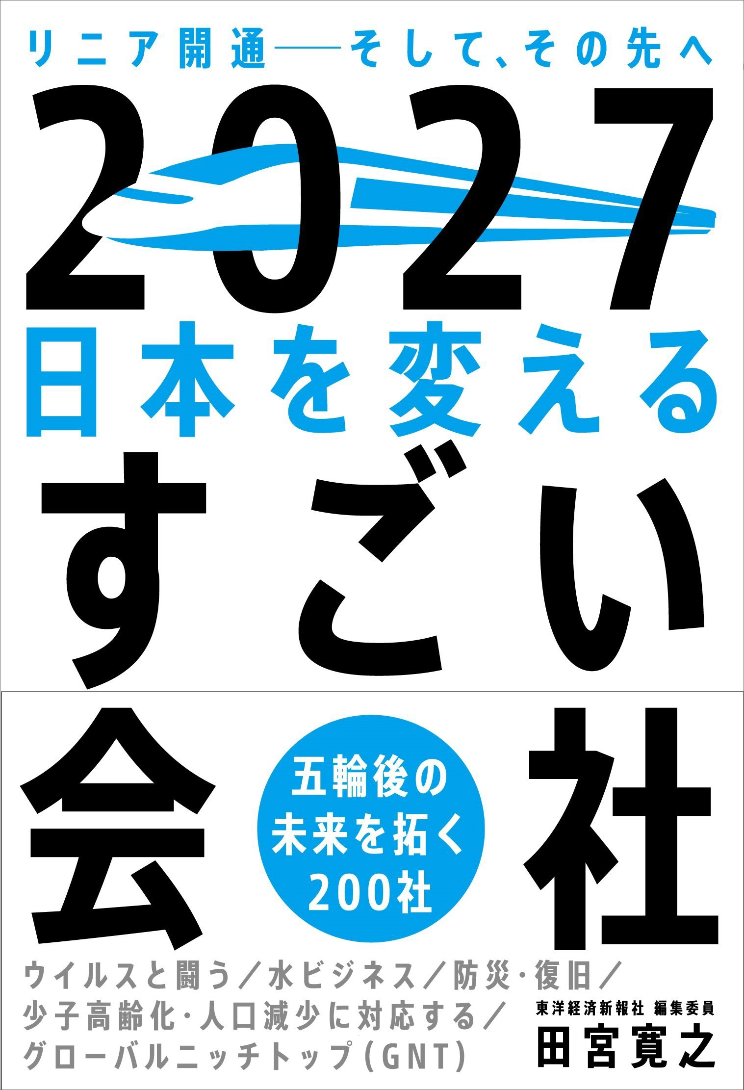 D21f00a5 a29a 4d72 9c07 2b9305091358 21/9/10:日本を変えるすごい会社